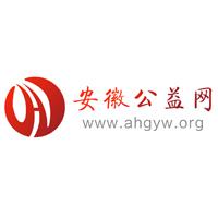 安徽公益网