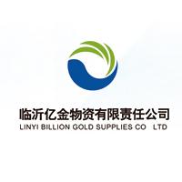 山东能源亿金物资公司