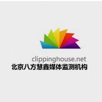 八方慧鑫媒体监测机构