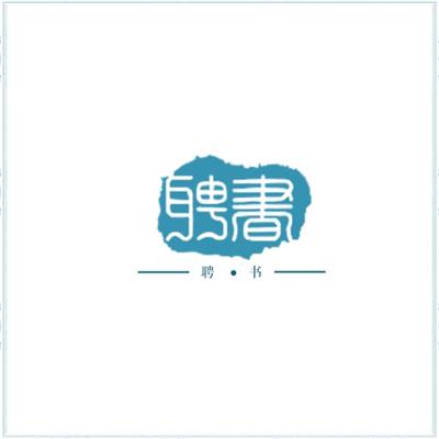 安徽公益网爱心技术员聘书