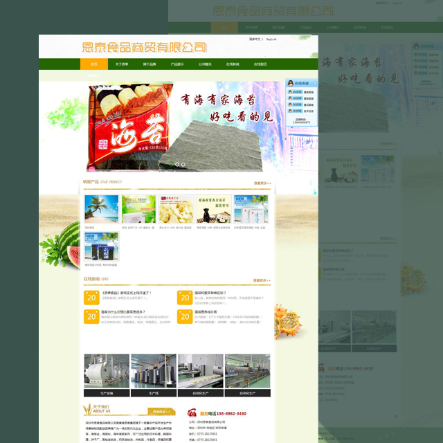 深圳恩泰食品