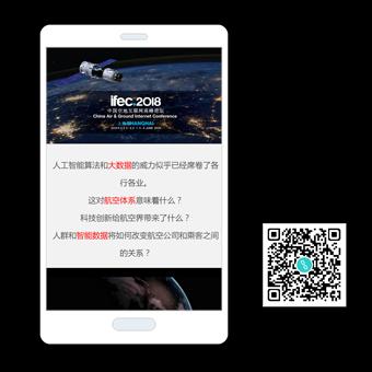 2018IFEC空地互联网高峰论坛手机版