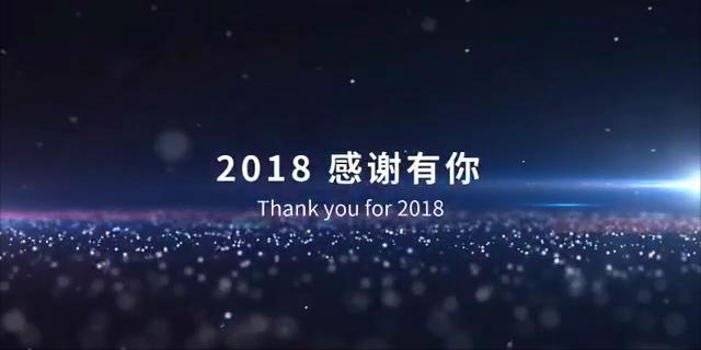 2018感谢有你,2019携手共进