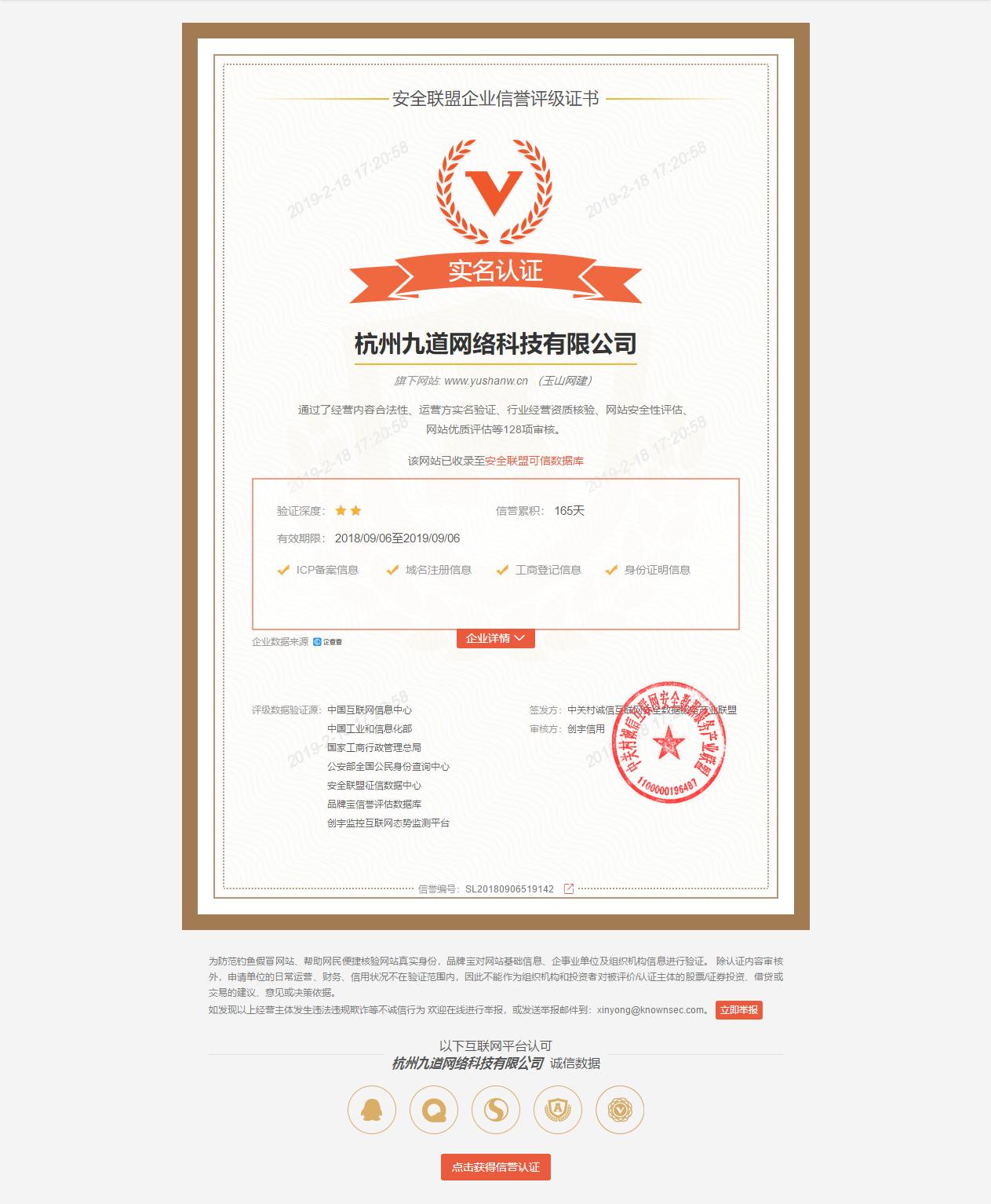 安全联盟企业信誉证书